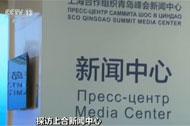 探访上合新闻中心