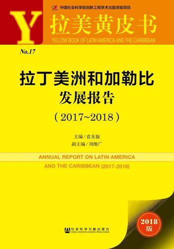 《拉美黄皮书:拉丁美洲和加勒比发展报告(2017~2018)》在京发布
