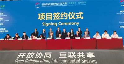 2018全球服务外包大会项目签约仪式。王 希摄