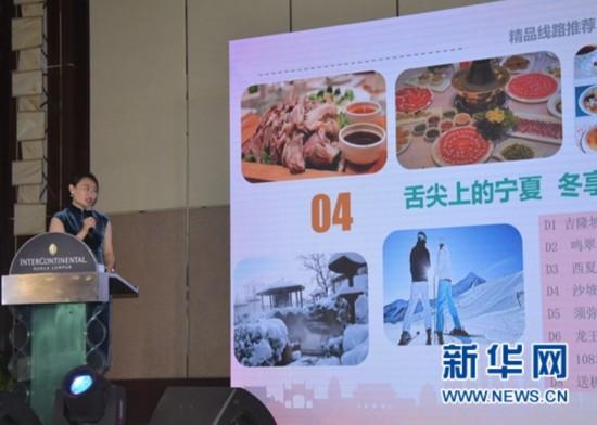 宁夏在马来西亚举办旅游推介会