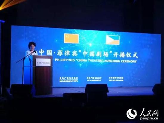 中国国家广播电视总局国际合作司司长马黎在开播仪式上致辞。