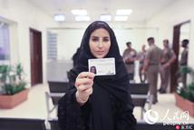 沙特首次向女性发驾照