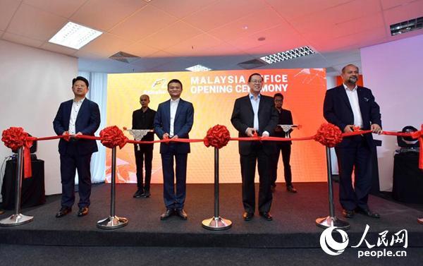 阿里巴巴马来西亚办公室开幕