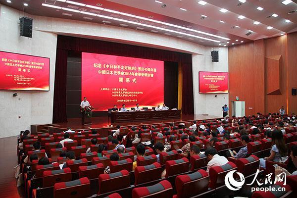 中国日本史学会年会纪念中日和平友好条约签订40周年