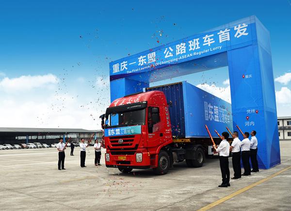 2016年4月28日,重庆东盟公路班车首发。重庆公运东盟国际物流有限公司供图