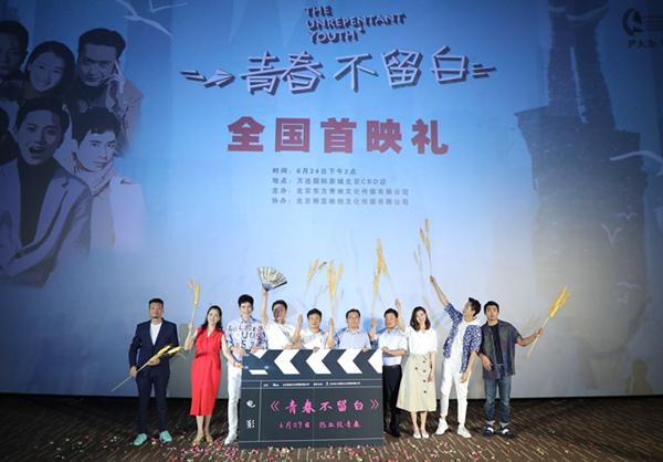 励志芳华影戏《芳华不留白》在京举行首映礼