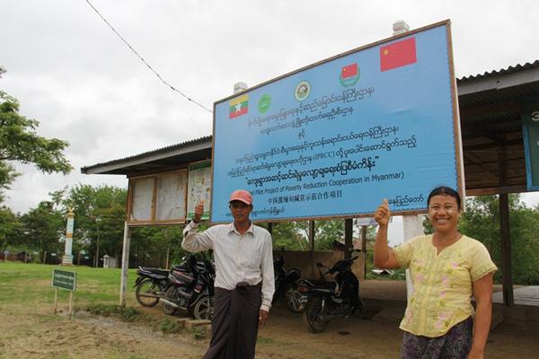 埃羌达村减贫,打造缅甸减贫标杆项目