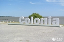 世界遗产小镇科洛尼亚