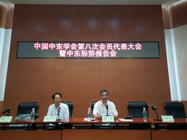 中国中东学会第八届会员代表大会暨中东地区形势报告会举行
