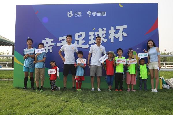 北京人和足球俱乐部球员冯仁亮(右)、王楚在蓝调庄园基地为孩子们做足球知识分享