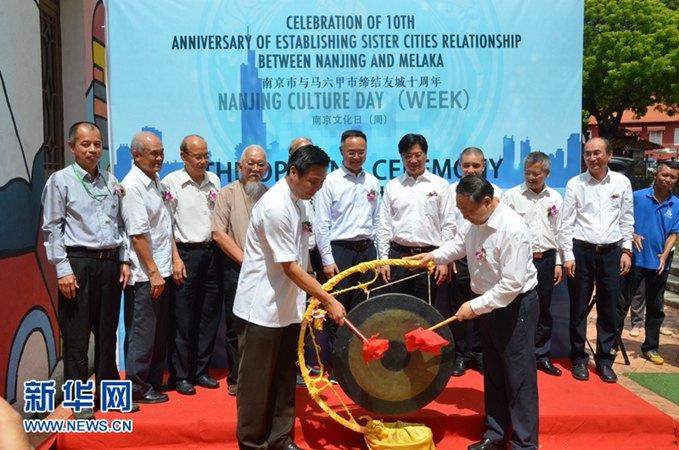 南京与马六甲缔结友好城市十周年庆祝活动在马来西亚举行