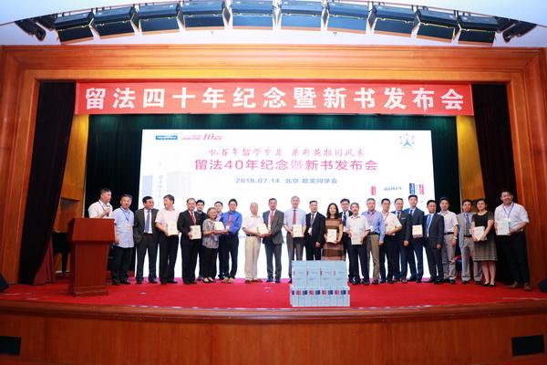 纪念改革开放四十周年—留法四十年纪念暨新书发布会在京举行