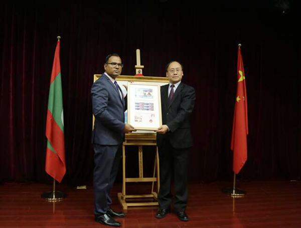 纪念中国—马尔代夫建交45周年特别邮票在京正式发行