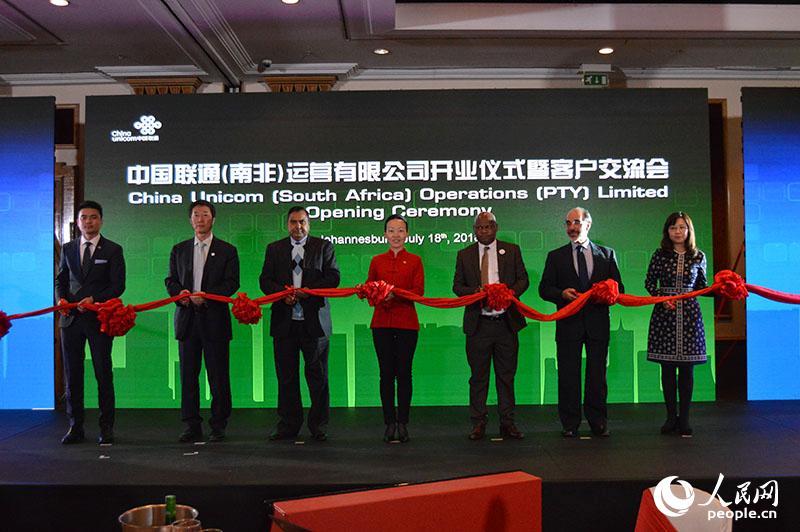 与会嘉宾为中国联通南非公司剪彩。人民网 刘畅 摄