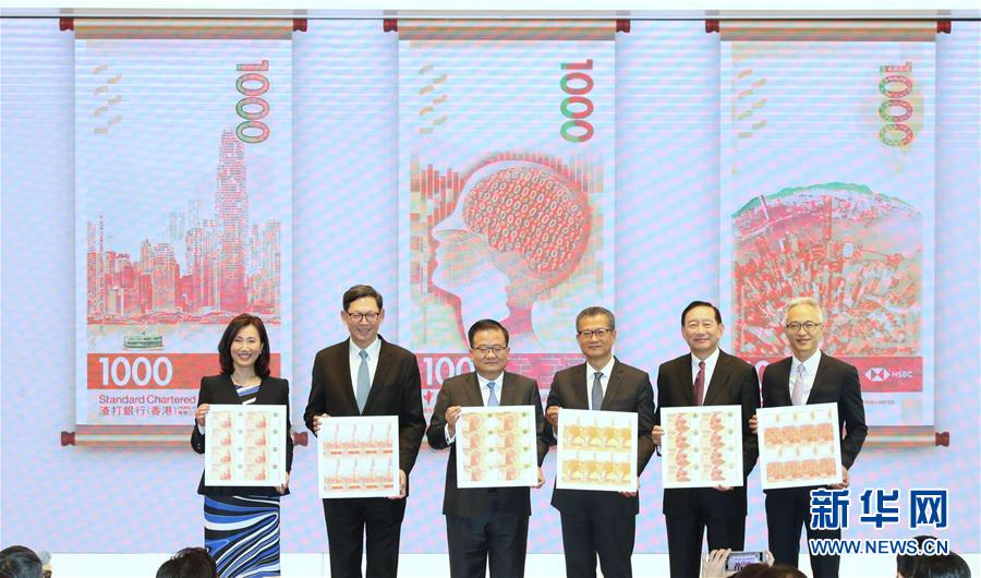香港将推新钞系列 三家发钞行首次统一设计主题