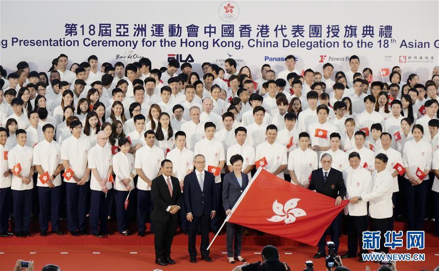 中国香港体育代表团举行第18届亚洲运动会授旗仪式