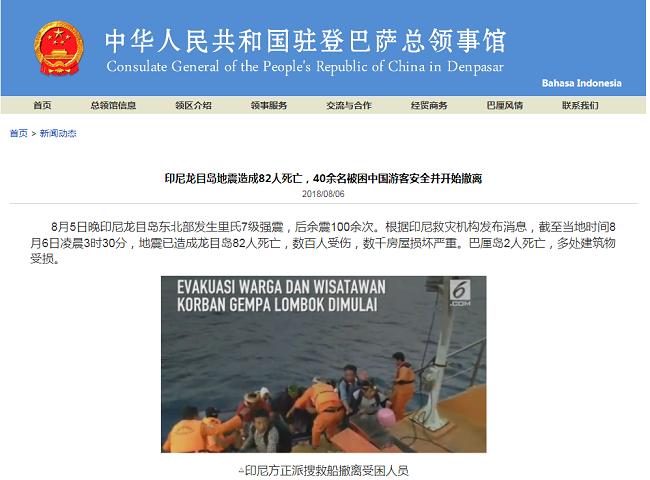 中国驻登巴萨总领事馆网站截图