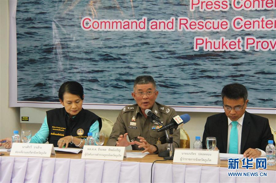 """泰国官员说""""凤凰""""号有望12日打捞出水"""
