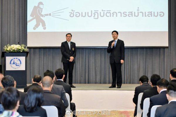 """泰国国家旅游局举行""""环游泰国,安全随行""""意见征集会议"""