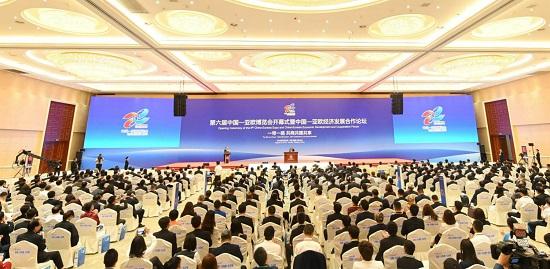 第六届中国—亚欧博览会在乌鲁木齐开幕