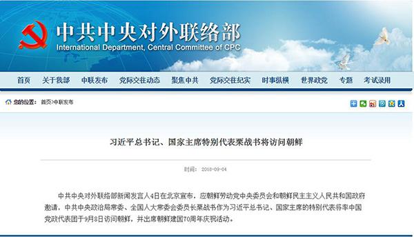 中共中央对外联络部网站截图