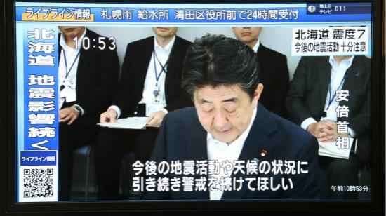 日本首相安倍晋三在会上介绍受灾情况(日本电视报道截图)