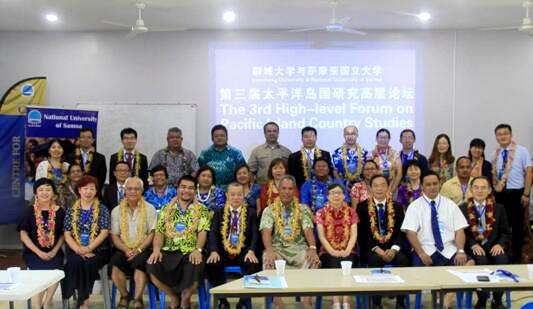 第三届太平洋岛国研究高层论坛参会人员合影