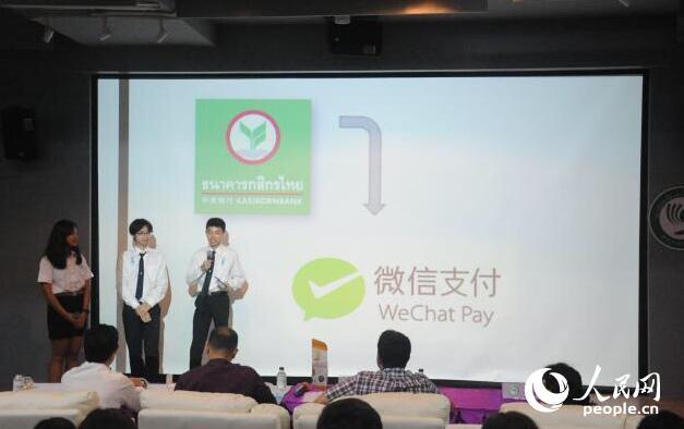 """清迈孔院成功举办首届""""一带一路""""泰北高校大学生创新创业大赛"""