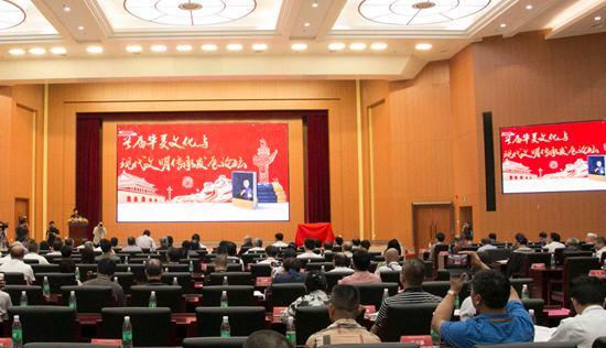 首届华夏文化与现代文明传承发展论坛在京举行