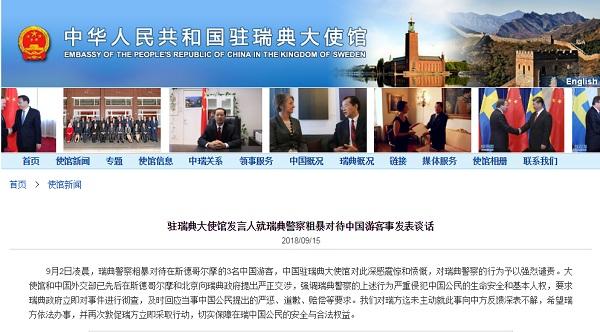瑞典警察粗暴对待中国游客 我使馆强烈谴责并要求彻查