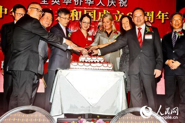 全英华侨华人举行新中国成立69周年庆典