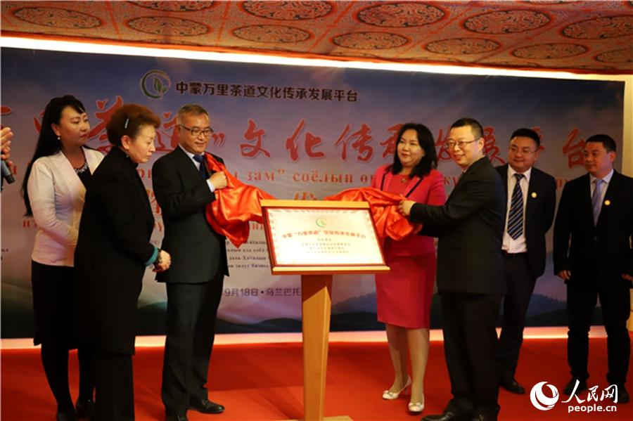 """9月18日,中蒙""""万里茶道""""文化传承发展平台揭牌仪式在乌兰巴托中国文化中心举行。"""