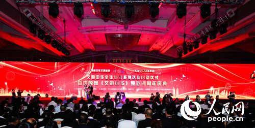 文明中华全球外宣活动启动仪式在京举行