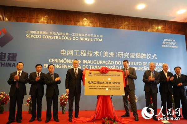 9月20日,中国电建集团电网工程技术(美洲)研究院揭牌仪式在巴西里约热内卢举行。朱东君摄