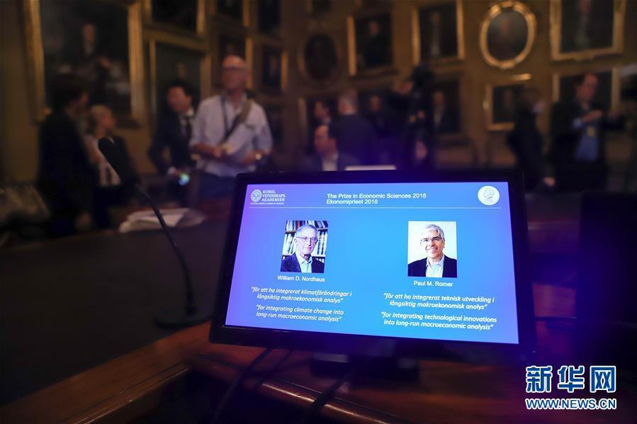 两名美国经济学家获2018年诺贝尔经济学奖【查看原图】