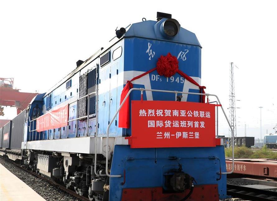兰州至伊斯兰堡南亚公铁联运国际货运班列开行