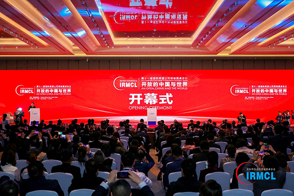 第十一届国际跨国公司领袖圆桌会议在天津滨海新区举行