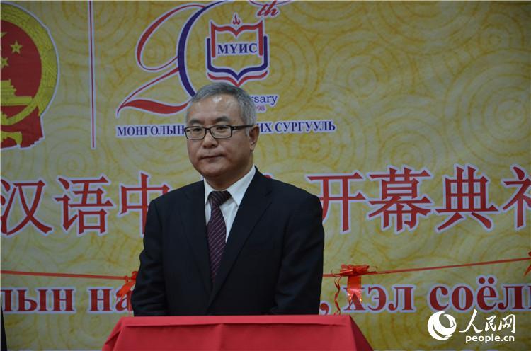 """蒙古国民族大学""""中蒙友好汉语中心""""揭牌仪式在乌兰巴托举行"""