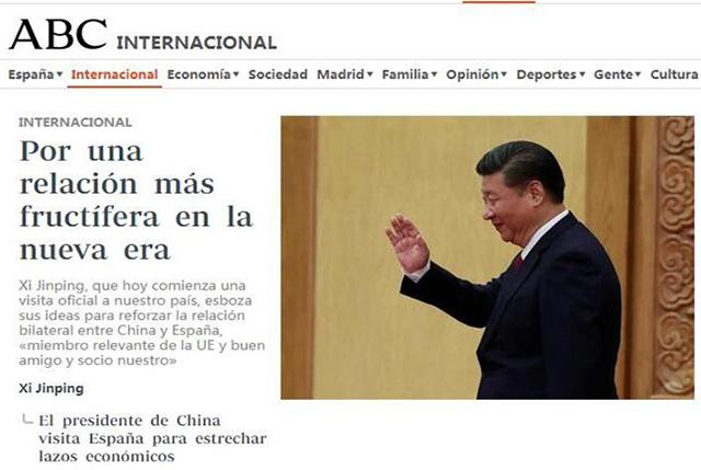 西班牙媒体聚焦中国国家主席习近平到访