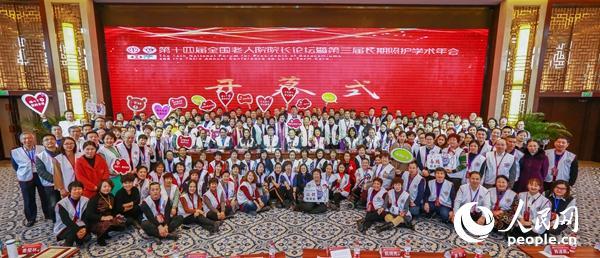 第十四届全国老人院院长论坛暨第三届长期照护学术年会在京举行