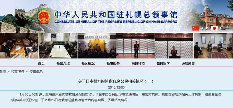 图片来自中国驻札幌总领事馆官网