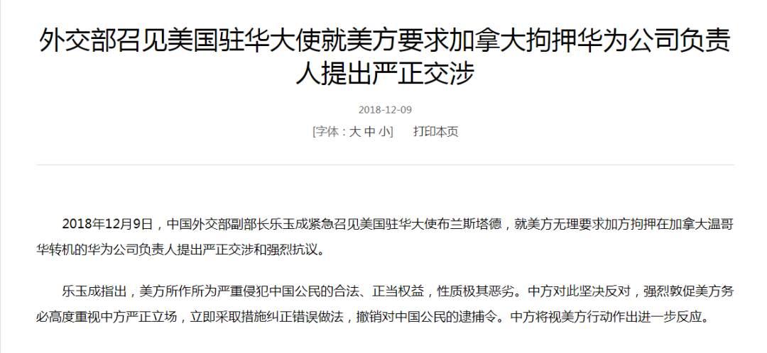 博天堂线上娱乐场外交部召见美国驻华大使就美方要求加拿大拘押华为公司负责人提出严正交涉