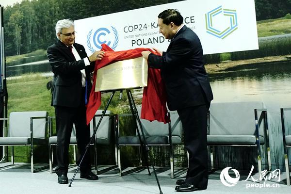 《全球能源互联网促进<巴黎协定>实施行动计划》在联合国气候变化
