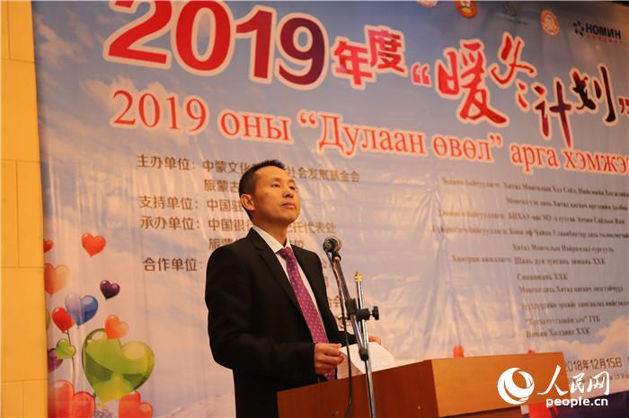 """12月15日,中蒙文化教育暨社会发展基金会常务理事长在第六届蒙古国""""暖冬计划""""爱心活动致辞。"""