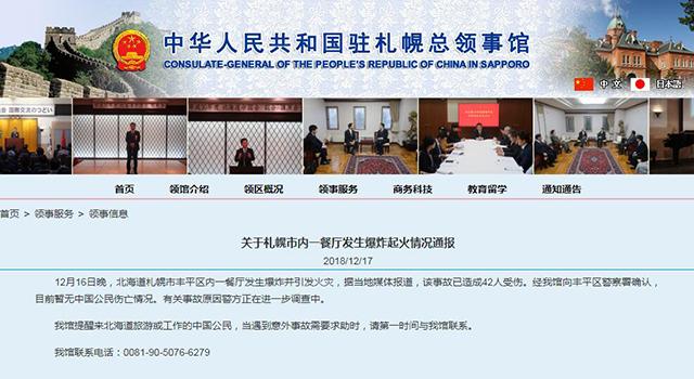 中国驻札幌总领事馆官网截图