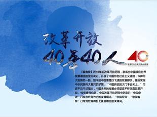 改革开放40年40人