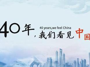 40年,我们看见中国