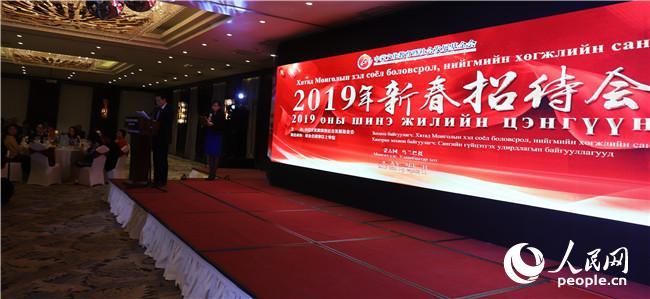 1月11日,中蒙文化教育暨社会发展基金会新春招待会在乌兰巴托图新酒店举行。