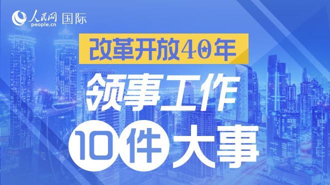 图解:改革开放40年 中国领事工作十件大事