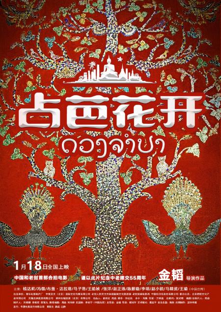 神秘佛国老挝1月18日将首登中国大银幕